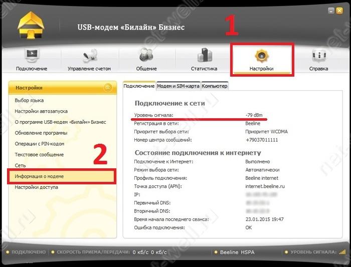 Скриншот Как определить уровень сигнала 3G 4G билайн