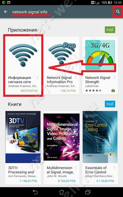 Фотография Как посмотреть уровень сигнала 3G 4G на Андроиде