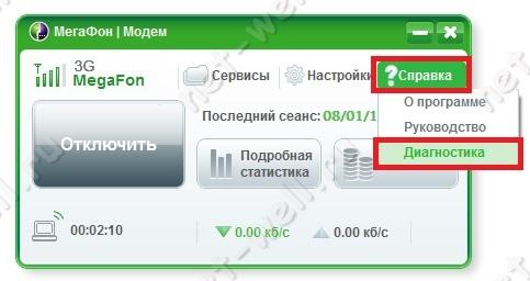 Фото Как измерить уровень сигнала 3g 4g мегафон