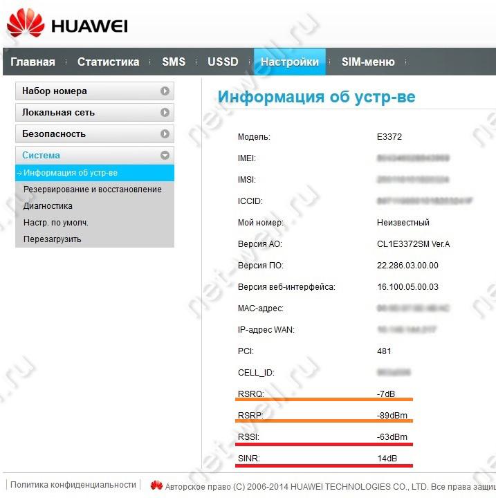 Скрин Значения RSSI, RSRQ, RSRP, SINR в 3G/ 4G модеме.