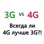 Что лучше 3G или 4G (LTE) Интернет.