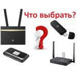 Что выбрать 3G/ 4G модем или 3G/ 4G роутер.
