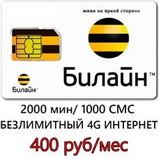 Тариф Билайн 400 руб/мес
