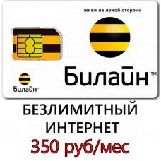 Безлимитный Интернет Билайн 350 руб/мес.