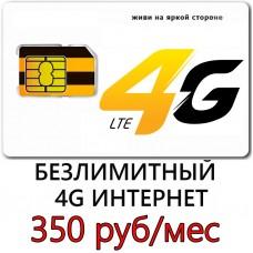 Безлимитный Билайн в сетях 4G 350 руб/ мес.