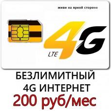 Безлимитный Интернет Билайн 200 руб/мес Только 4G!