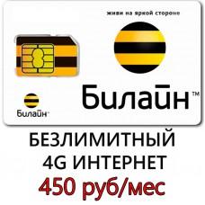 Безлимитный Интернет Билайн 450 руб/мес Только 4G!