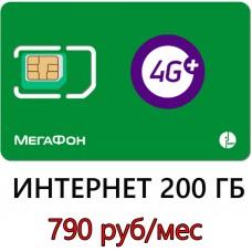 Мегафон 200 ГБ в мес. 790 руб/мес.