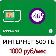 Мегафон 500 ГБ в мес. 1000 руб/мес.