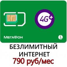 Безлимитный Мегафон 790 руб/мес.