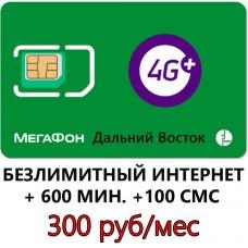 Безлимитный Мегафон 300 руб/ мес (Дальний Восток)