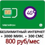 Безлимитный Мегафон 800 руб/ мес