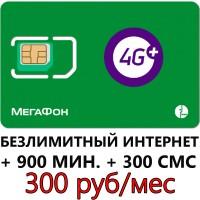 Безлимитный Мегафон 300 руб/ мес