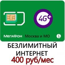 Безлимитный Мегафон 400 руб/ мес. для Москвы и МО
