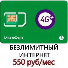 Безлимитный Мегафон 550 руб/ мес