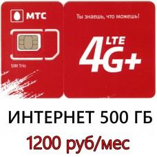 МТС 500 ГБ (безлимит) в мес. 1200 руб/мес.