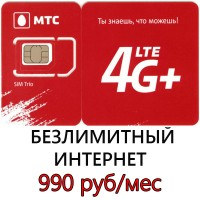 Безлимитный МТС за 990 руб/мес