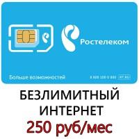 Безлимитный Интернет Ростелеком (200 ГБ в месяц) 250 руб/мес.