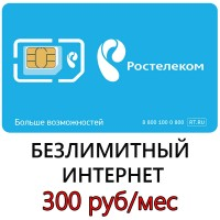 Безлимитный Интернет Ростелеком (200 ГБ в месяц) 300 руб/мес.