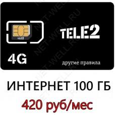 Теле2 100 ГБ в мес. 420 руб/мес.