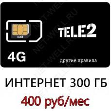 Безлимитная сим карта Теле2 (300 ГБ) в мес. 400 руб/мес.