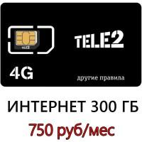 Безлимитный Теле2 300 ГБ в мес. 750 руб/мес.
