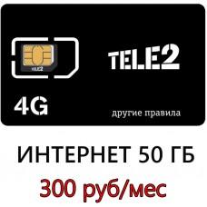 Сим карта Теле2 50 ГБ за 400 руб/мес.