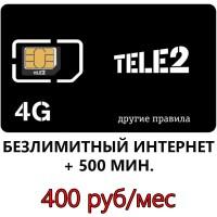 Безлимитный Интернет Теле2 400 руб/мес.