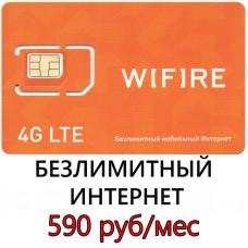 Безлимитный Интернет Wifire (сеть Мегафон) 590 руб/мес.