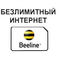 Безлимитный Билайн 1000 руб/мес.