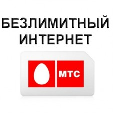 Безлимитный Интернет МТС 1000 руб/мес.