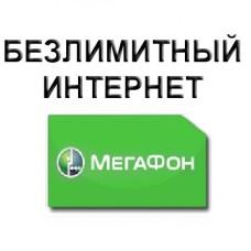 Безлимитный* Мегафон 1000 руб/мес. (400 ГБ в мес.)