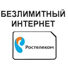 Сим карта Ростелеком с безлимитным Интернетом.