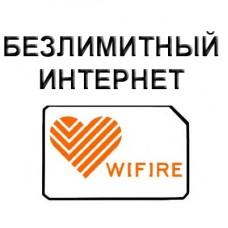 Безлимитный Wifire (сеть Мегафон) 590 руб/мес.