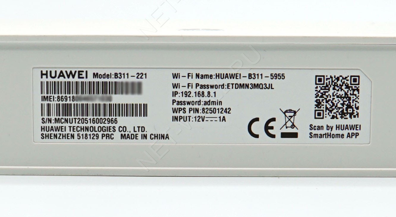 Huawei B311 вид снизу