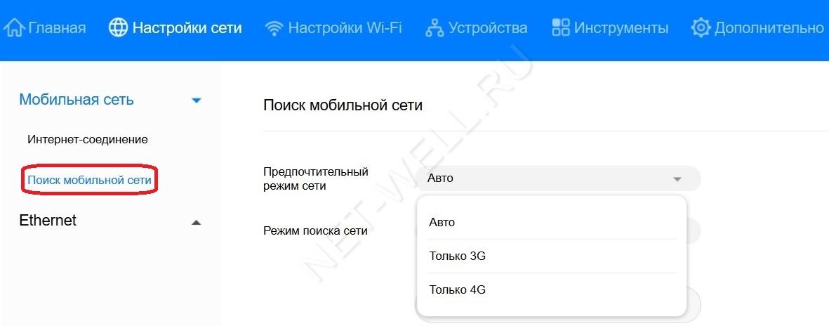 Ручной выбор сети 3G, 4G