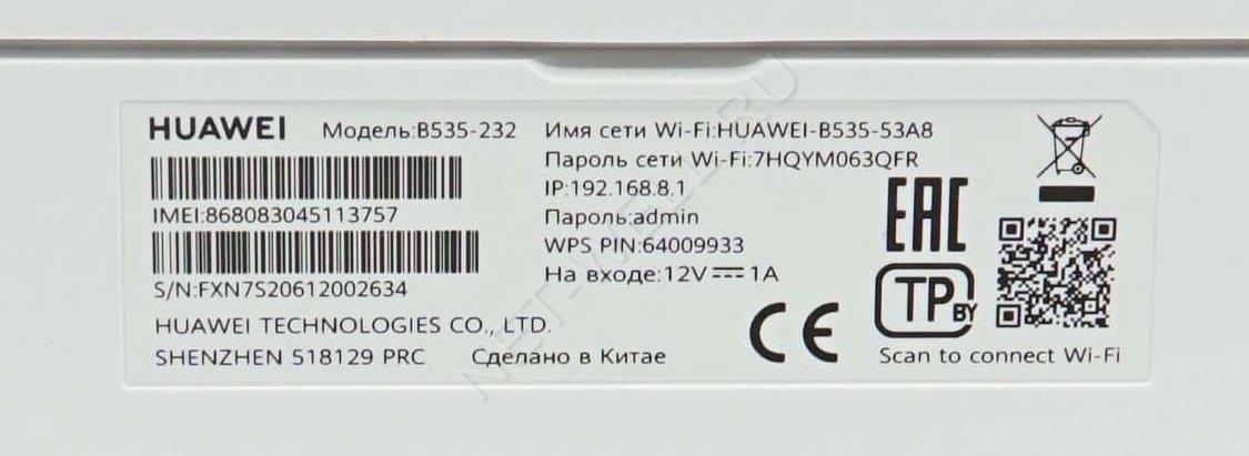 Наклейка с основной информацией о роутере
