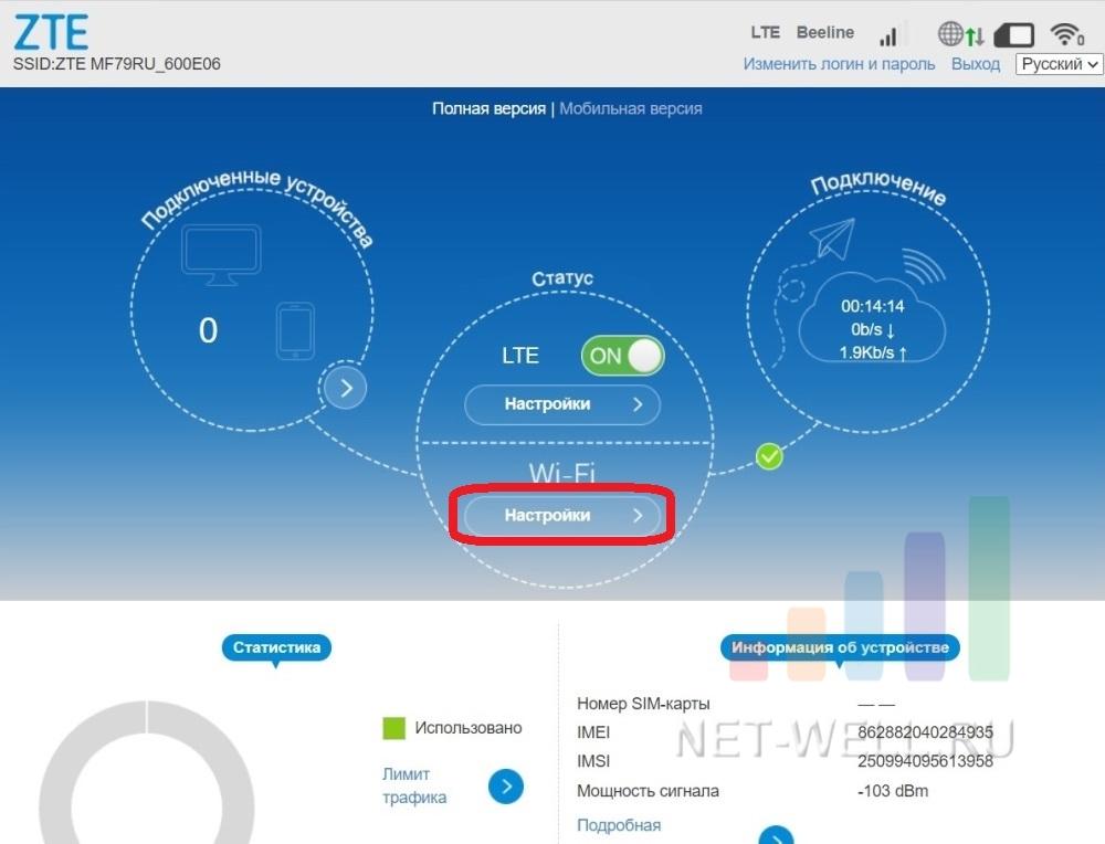 Настройк беспроводной WiFi сети на ZTE 79RU