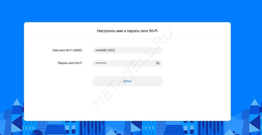 Первоначальная настройка Wi-Fi на Huawei e5576