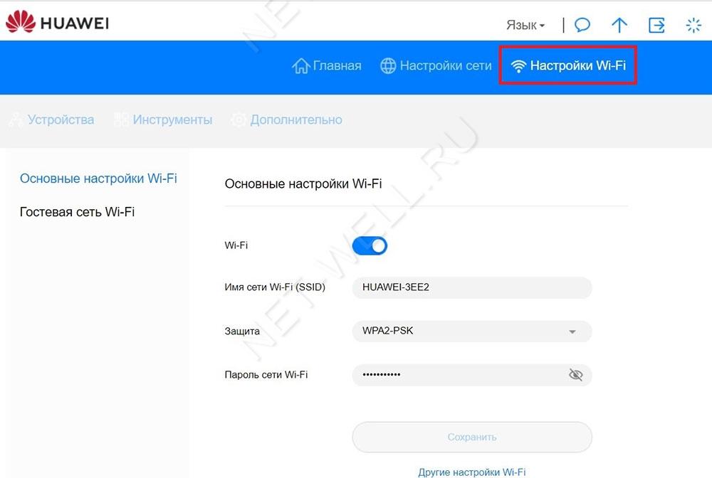 Изменить имя и пароль Wi-Fi на Huawei e5576-320