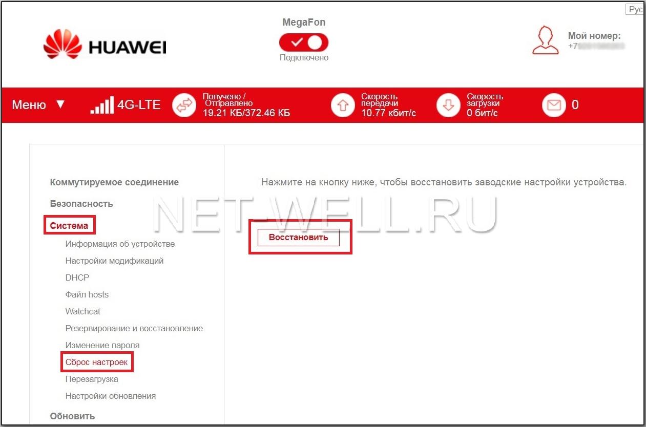 Сброс настроек на Huawei e3372