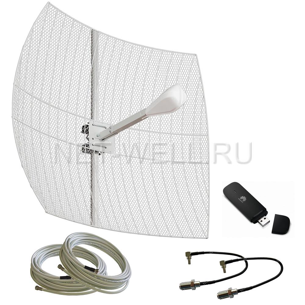 Комплект параболической антенны с модемом